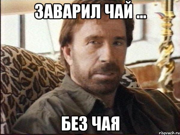 chuck_norris_tea_Russian