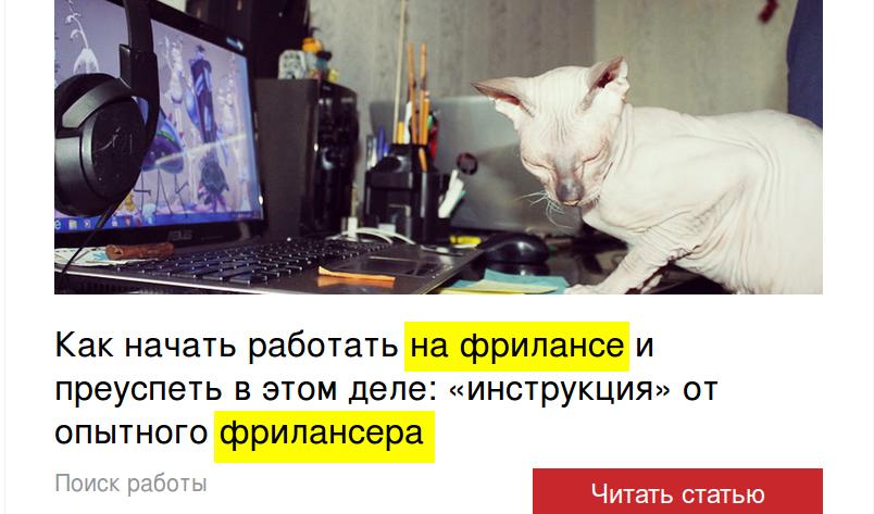 freelance_Russian