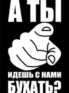 get_drunk_Russian