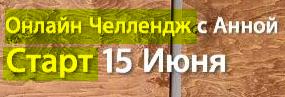online_challenge_Russian