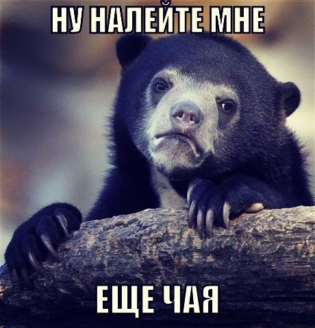 pour me tea Russian