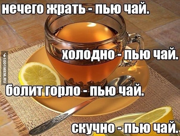why drink tea russian