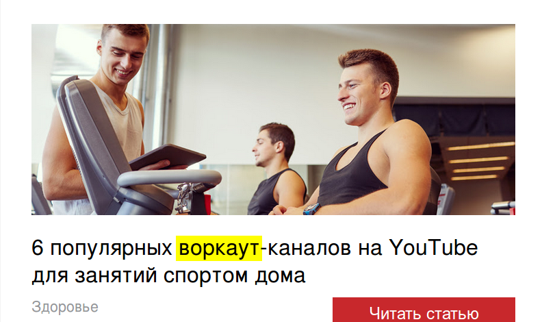 workout_Russian