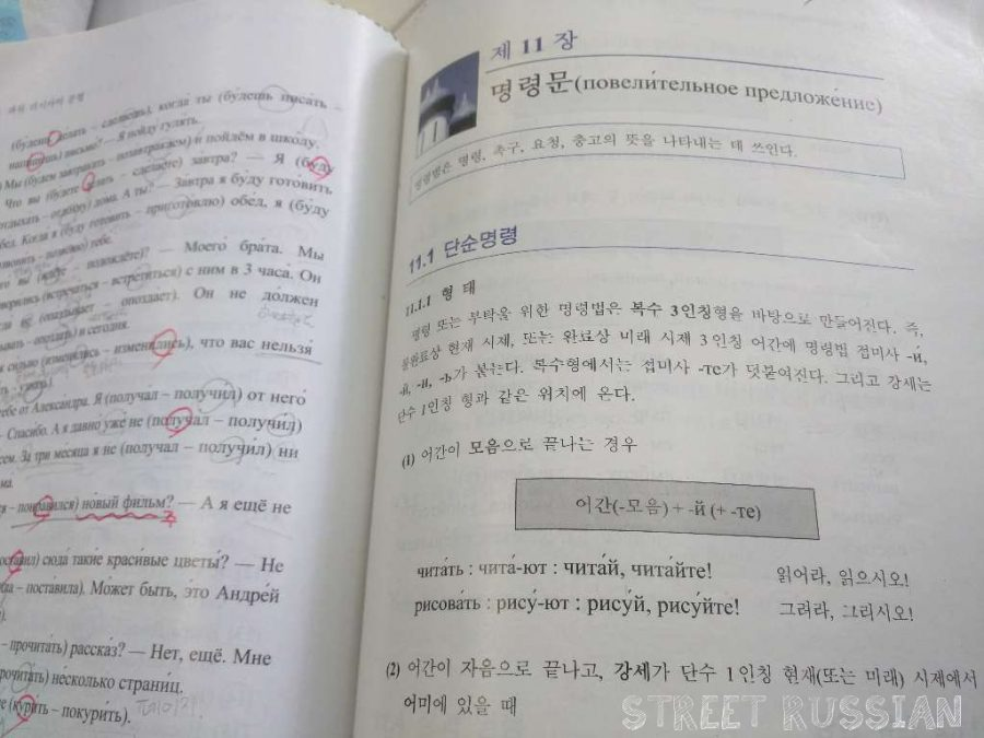 Korean_Russian_textbook