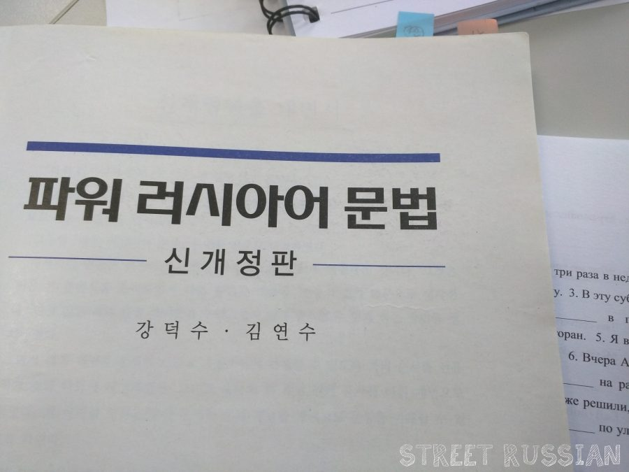 Russian_Korean_textbook