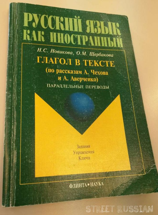 Russian_grammar_book