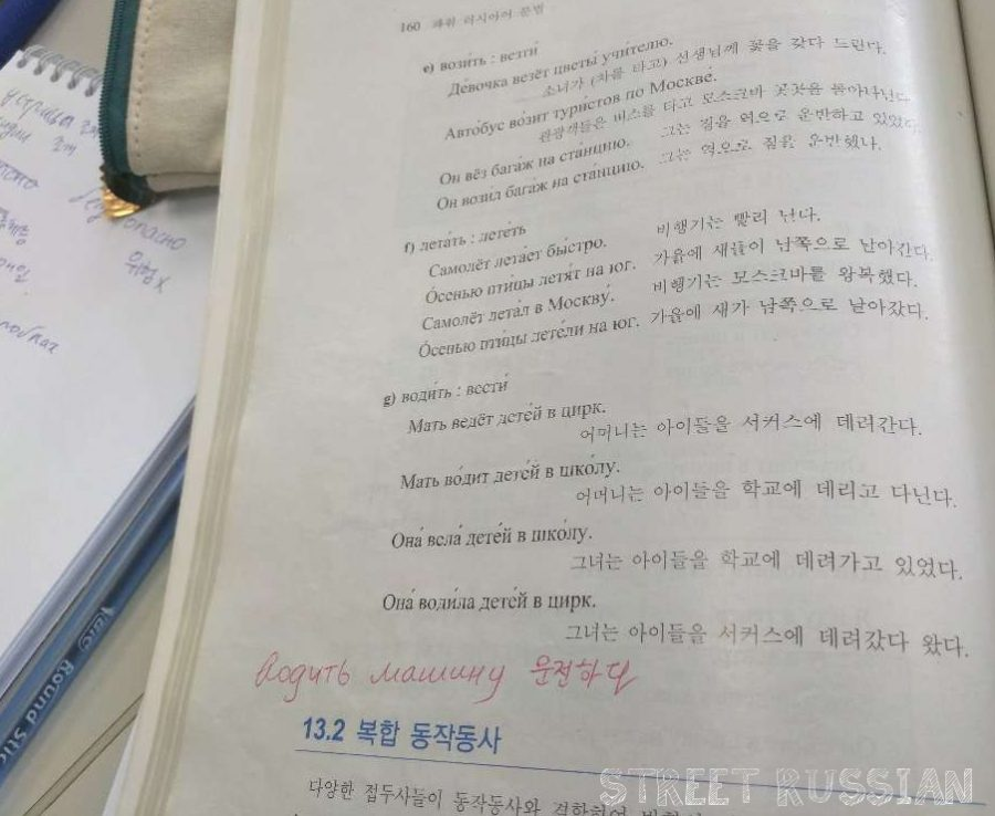 Russian_textbook_in_Korean