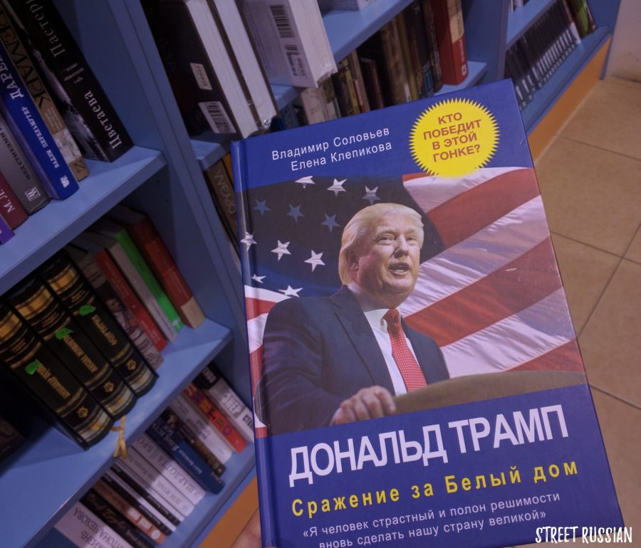 Donald_Trump_book_Russian