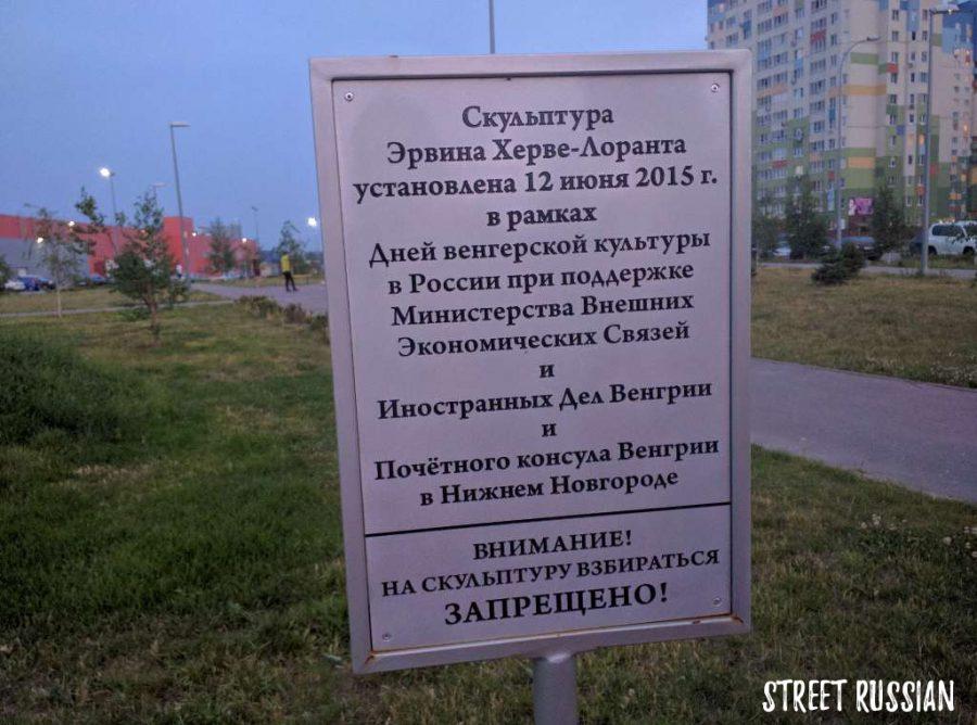 Nizhny_Novgorod_statue_sign