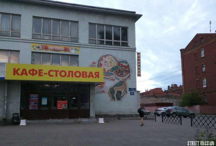 Nizhny_stolovaya