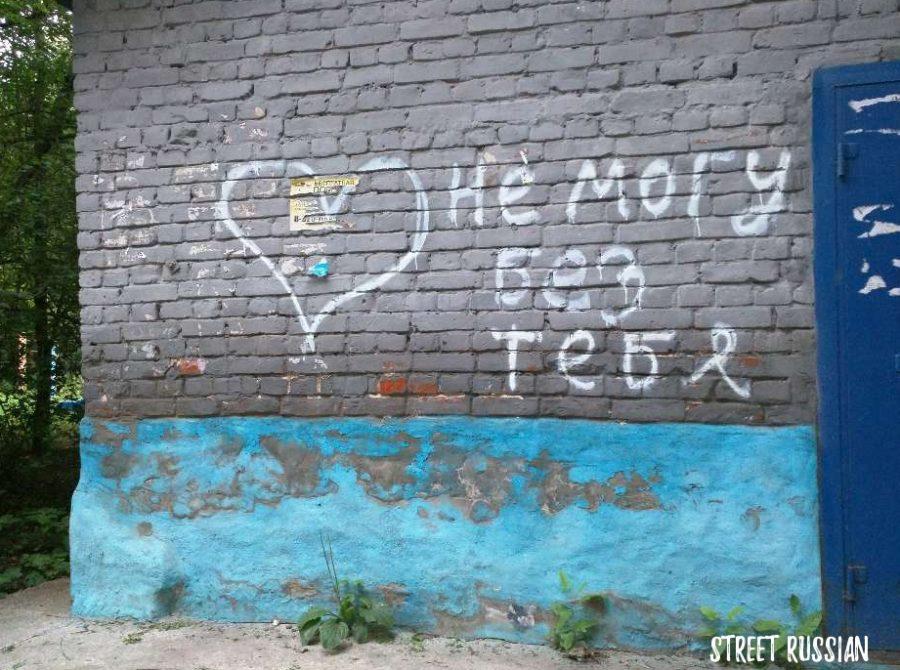 Russia_love_graffiti
