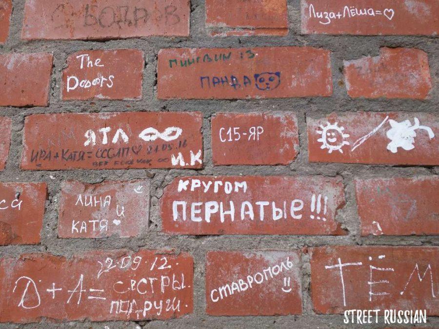 Russian_bricks