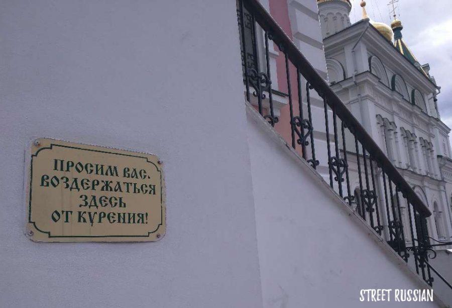 Russian_church_no_smoking