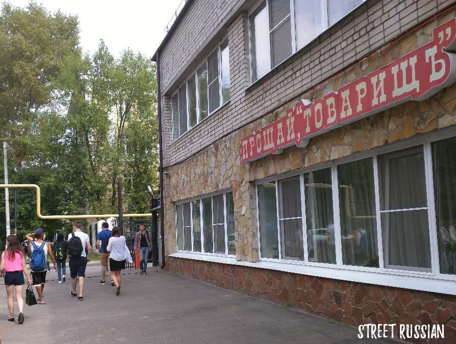 Russian_student_cafe