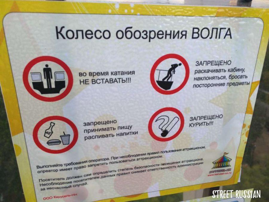 ferris_wheel_rules_Russia