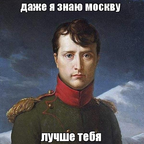 napoleon_mem