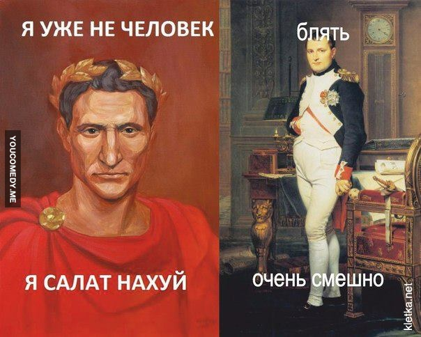 russian_caesar_napoleon_meme