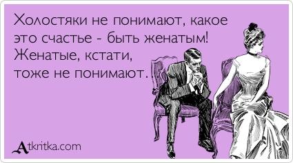 marriage_humor_russian