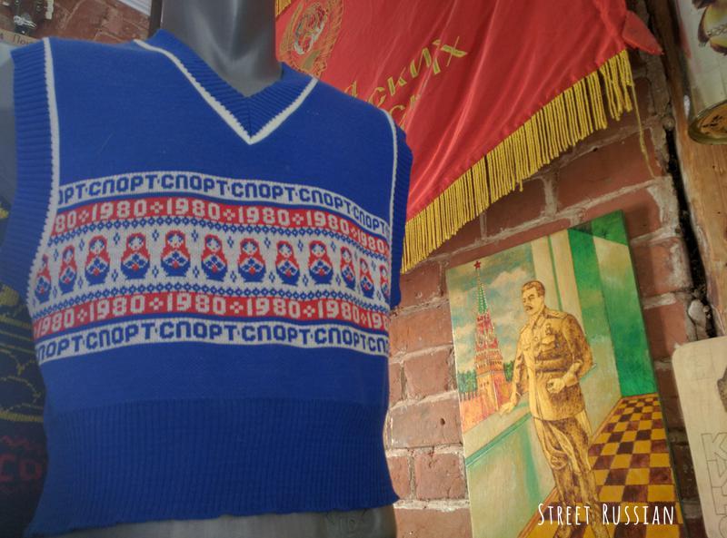 1980_soviet_sweater