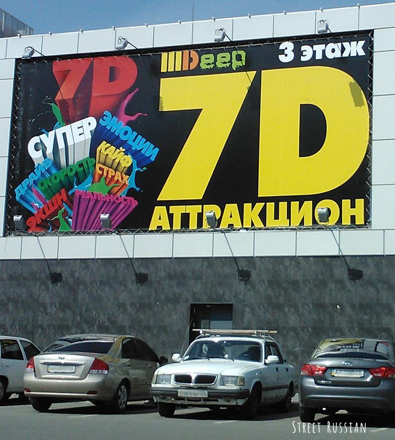 7d_theater
