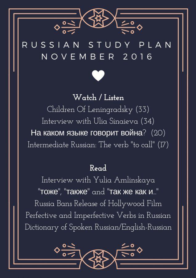 russian-study-plan-november-2016