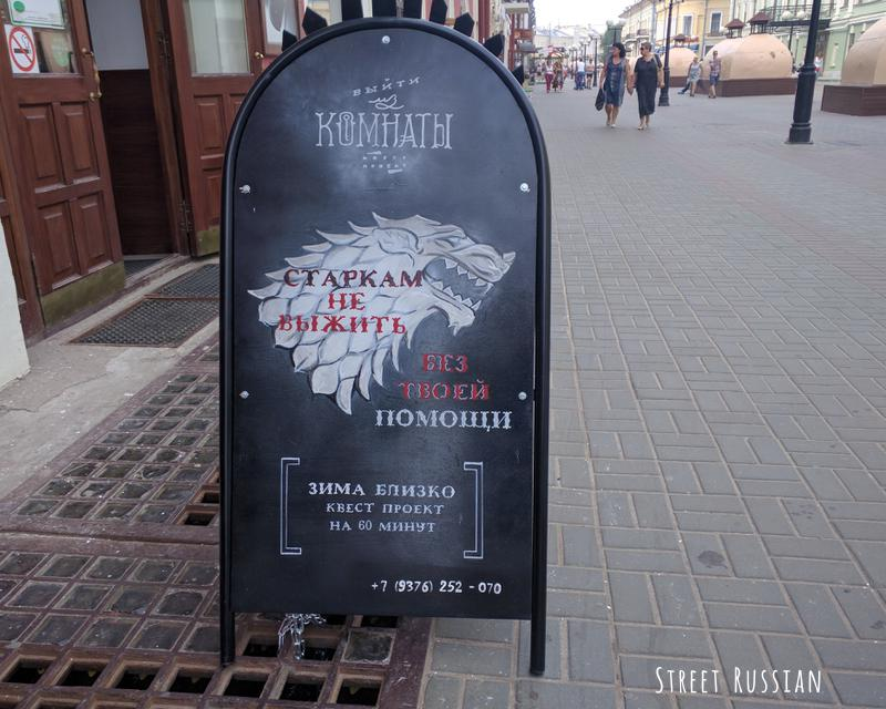 russian_game_of_thrones_sign