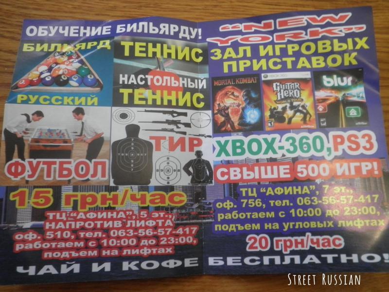 russian_flyer