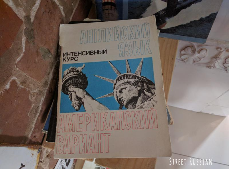 soviet_english_book