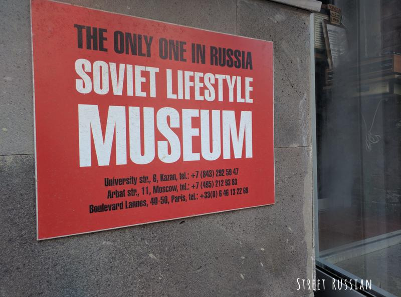 soviet_lifestyle_museum_kazan_russia