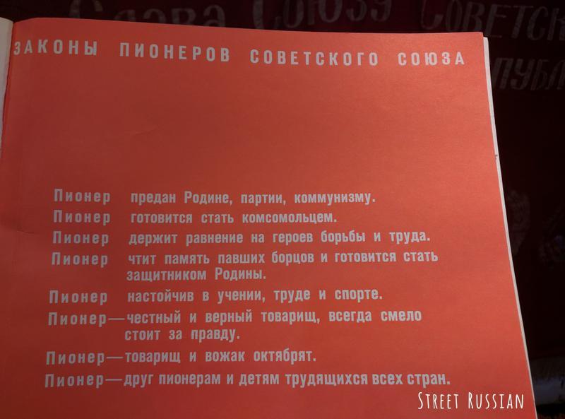soviet_pioneer_laws
