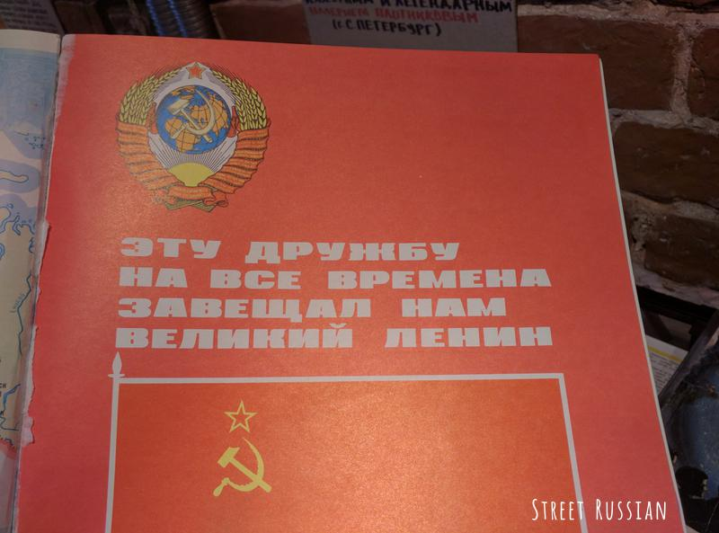 soviet_book