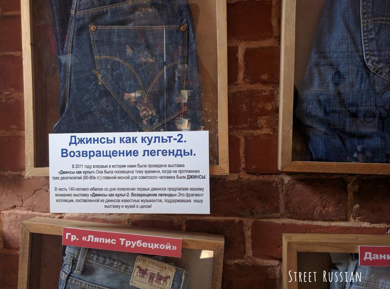 soviet_jeans