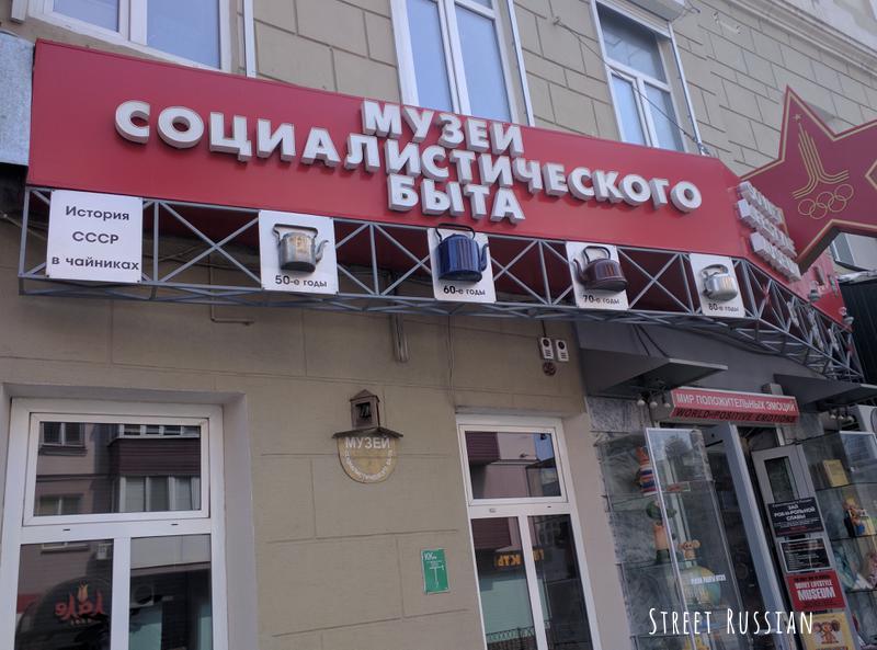 soviet_lifestyle_museum_kazan