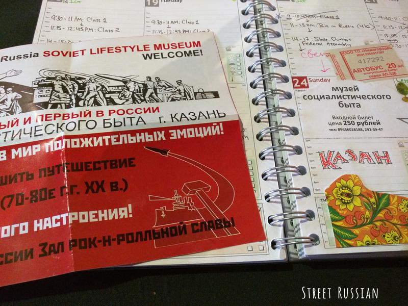 soviet_lifestyle_museum_tickets