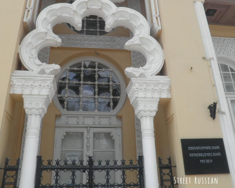 yevpatoria_museum