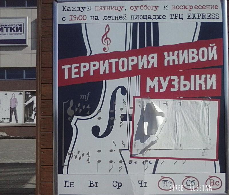 live_music_russian_sign