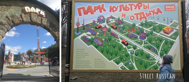 parks_in_ukraine
