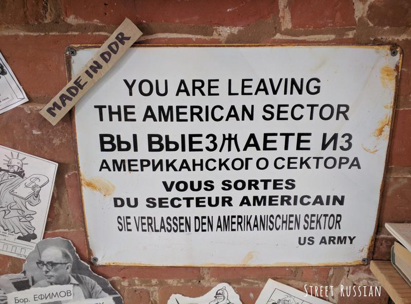 you_are_leaving_the_american_sector