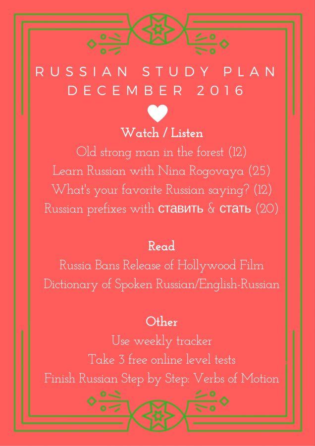 russian-study-plan-december-2016