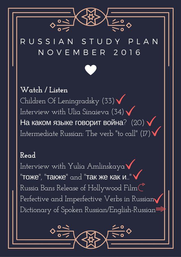 russian-study-plan_november-2016