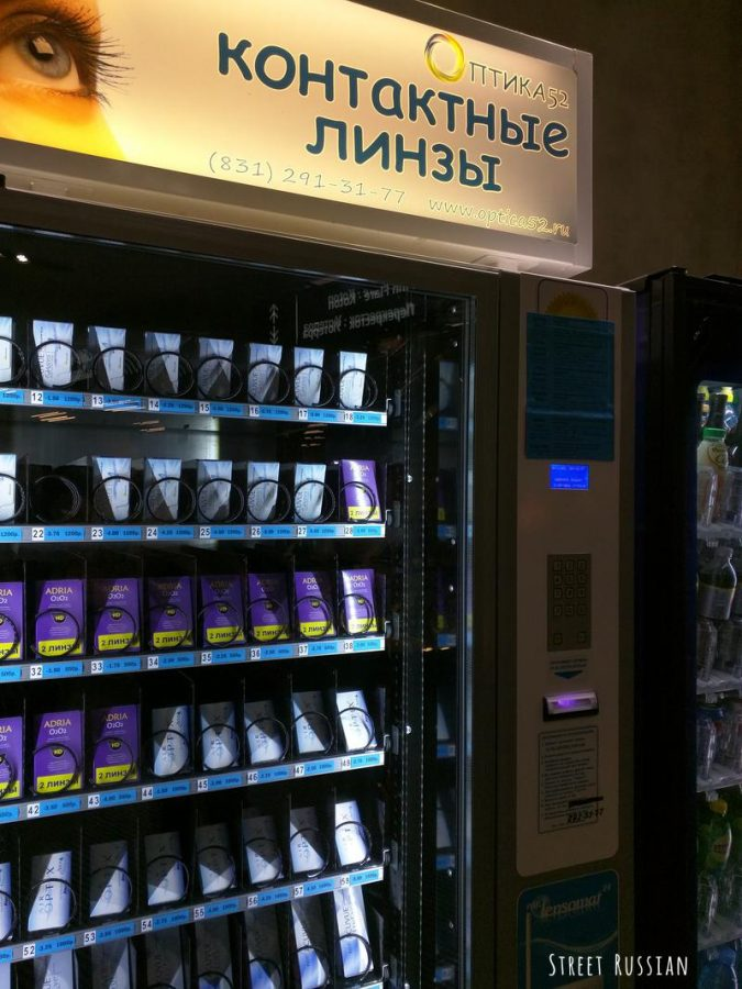 contact_lenses_in_vending_machine_russia