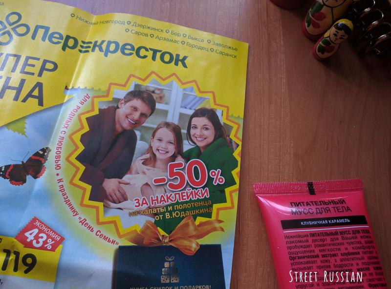 shopping_discount_russia