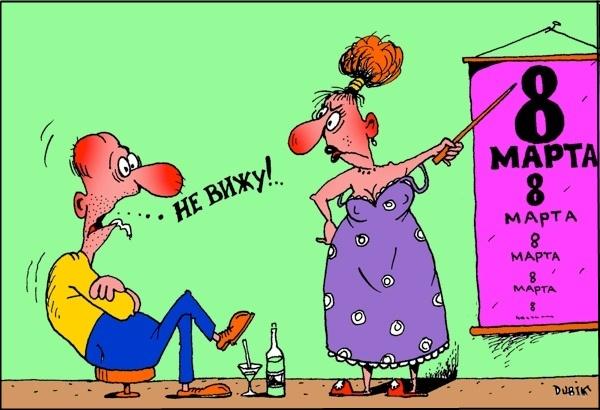 International Women's Day humor