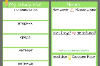 Track your Russian studies