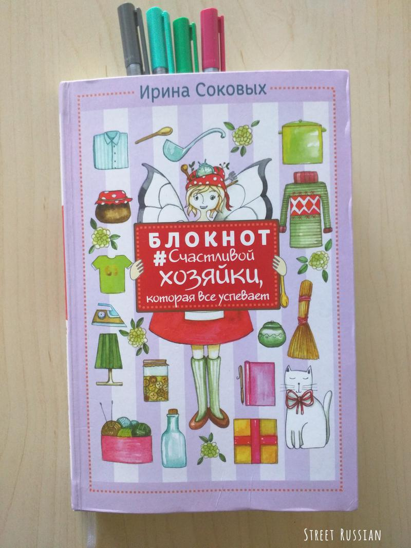 Russian daily planner