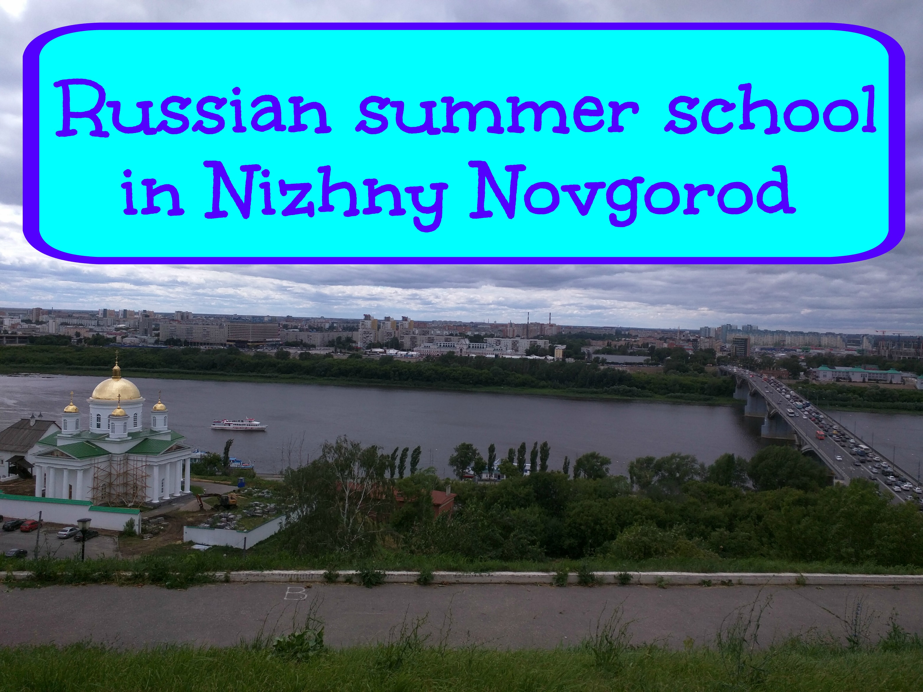 Summer school in Nizhny Novgorod