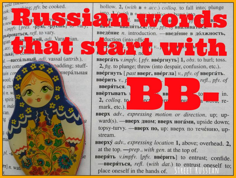 5 Russian words that start with вв-