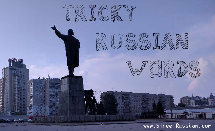 Tricky Russian words