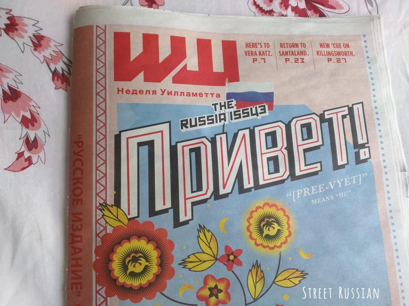 More Russian language in Portland