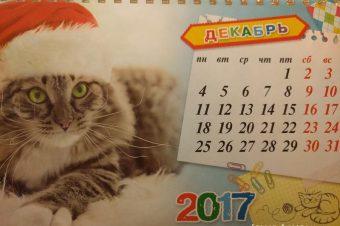 Russian Roundup – December 2017